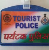 """मप्र में """"पर्यटक पुलिस""""- घोषणा के  2 वर्ष बाद जागा प्रशासन"""