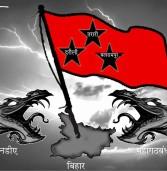 बिहार में वामपंथ की दस्तक