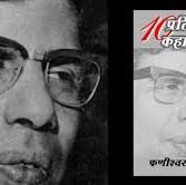 फणीश्वरनाथ 'रेणु' : जिन्होंने 1975 में लौटाया था 'पद्मश्री' सम्मान