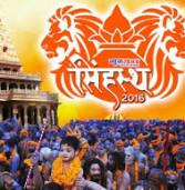 सिंहस्थ कुंभ : अंतिम शाही स्नान शनिवार को, समय व घाट तय