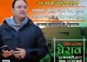 मप्र:भोपाल में कांग्रेस का होगा जंगी प्रदर्शन,सरकार रोकने के प्रयास में