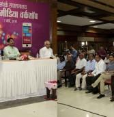 मप्र: सोशल मीडिया के महत्त्व को अधिकारियों से साझा किया मुख्यमंत्री ने