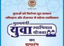 मुख्यमंत्री श्री कमल नाथ 22 फरवरी को वचन-पत्र के अनुसार युवाओं के लिए बड़ी योजना का शुभारंभ करेंगे।