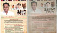 मप्र: CM कमलनाथ के जन्मदिन पर विवादित विज्ञापन की खुसुर-फुसुर